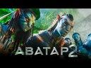 Аватар 2 Обзор / Трейлер 3 на русском
