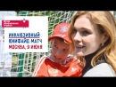 ⚽️Инклюзивный юнифайд-матч на Красной площади⚽️