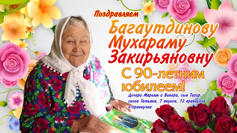 Поздравляем Багаутдинову Мухараму Закирьяновну с 90-летним юбилеем!