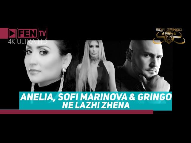 ANELIA, SOFI MARINOVA GRINGO – Ne lazhi zhena / АНЕЛИЯ, СОФИ МАРИНОВА ГРИНГО – Не лъжи жена