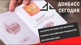 Паспорта РФ решат все вопросы Пучков о российском гражданстве для жителей ЛДНР
