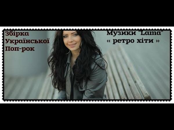 Збірка української поп-рок музики Lama ‹‹ ретро хіти ››