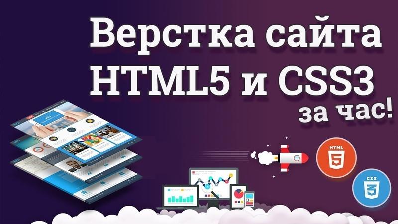 Верстка сайта на HTML5 и CSS3 за час! Публикация на сервер