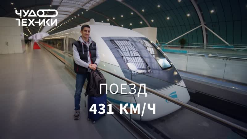 [Чудо техники] Едем 431 км/ч на поезде в Китае