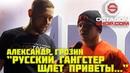 Александр Грозин - Русский гангстер шлет приветы
