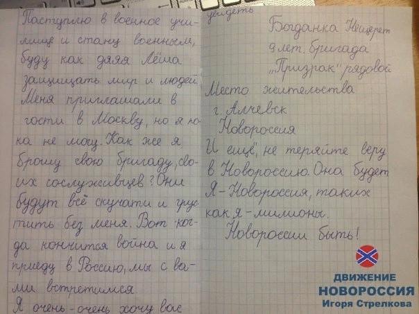 Как в ЛНР используют в целях пропаганды 10-летнюю девочку
