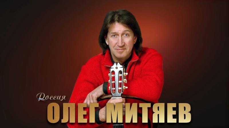 Юбилейный вечер Олега Митяева