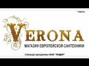 Магазин Европейской сантехники Verona