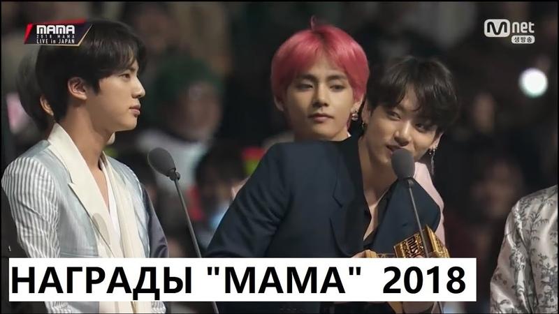 [Озвучка by Kyle] MAMA 2018 Мировая икона года Dance Artist Music Video IDOl Fans Choice Top10