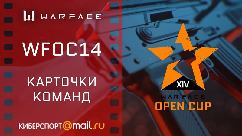 Warface Open Cup Season XIV Все карточки команд