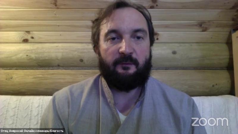 Отец Амвросий поздравляет Олега Геннадьевича с Днем рождения вместе с участниками онлайн-семинара