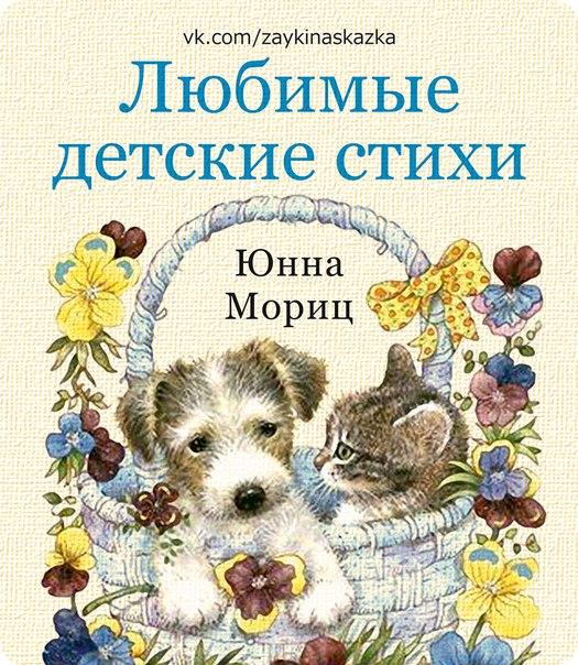 Стихи Юнны Мориц