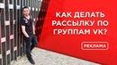 Как делать рассылку по группам ВК Поиск клиентов Вконтакте Лидогенерация из соц.сетей2seller