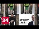Кандидат в президенты Украины: под домашним арестом в ластах - Россия 24