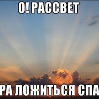 Айна Кадырова, id218538509
