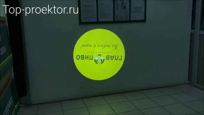 Уличный проектор для рекламы своего бренда модель Gobopro TPR-3003