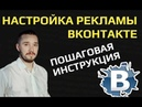 Настройка таргетированной рекламы ВКонтакте пошаговая инструкция Как не слить рекламный бюджет