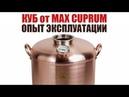 Медный куб от Max Cuprum - опыт эксплуатации
