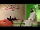 Щедрость аль Хасана и аль Хусейна по отношению к окружающему их обществу 10 30 YouTube 360p