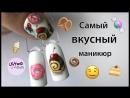 Очень ВКУСНЫЙ маникюр гель лаками LIANAIL Nadia Ustinova