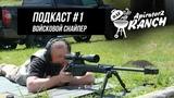 Подкаст #1. Войсковой снайпер на ранчо