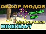 ч.73 - Фейерверк из факелов (Torched mod) - Обзор модов для Minecraft 1.6.4