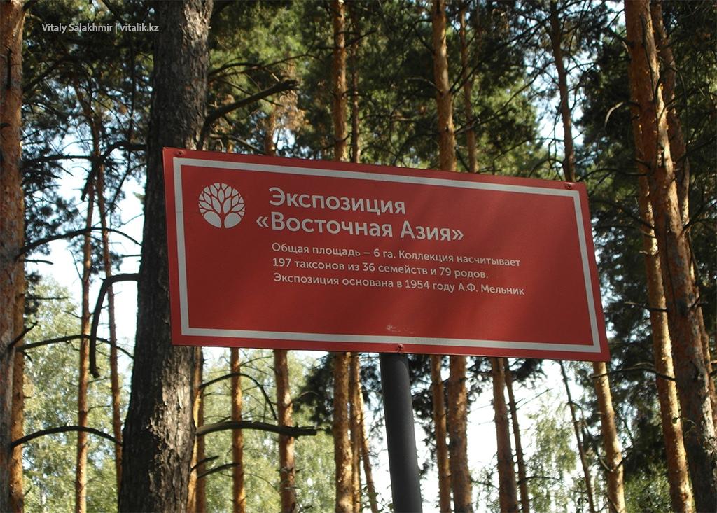 Экспозиция Восточная Азия, Ботанический Сад Алматы 2018