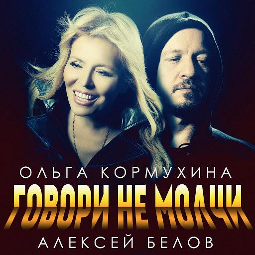 Ольга Кормухина альбом Говори, не молчи (feat. Алексей Белов)