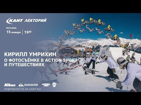 Кант Лекторий Кирилл Умрихин О фотосъемке в action sport и путешествиях