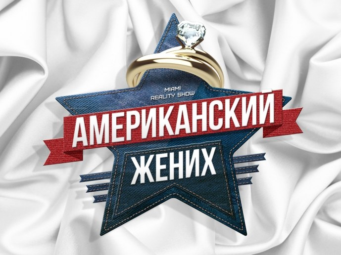 Американский жених. Россия.1 сезон. 2TYEXz-ozYI
