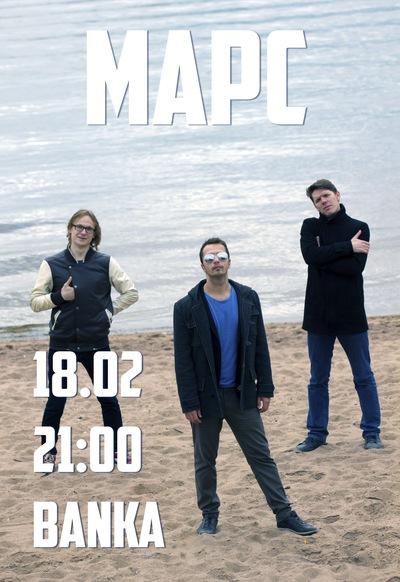 Группа Марс
