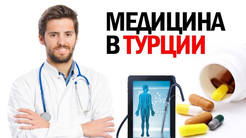 Медицина в Турции. Базовое медицинское обслуживание
