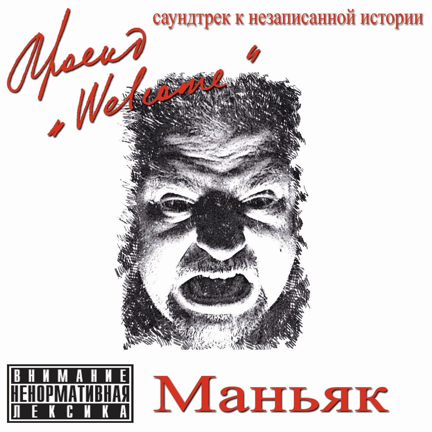 "Проект ""Welcome"" - Маньяк (сингл) (2014)"