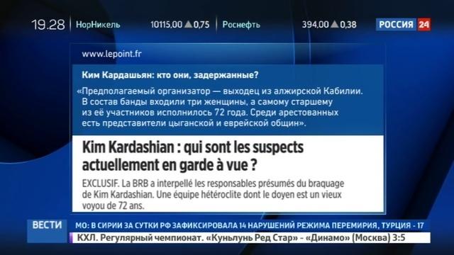 Новости на Россия 24 • Аресты в Париже: в деле об ограблении Ким Кардашьян поставлена запятая