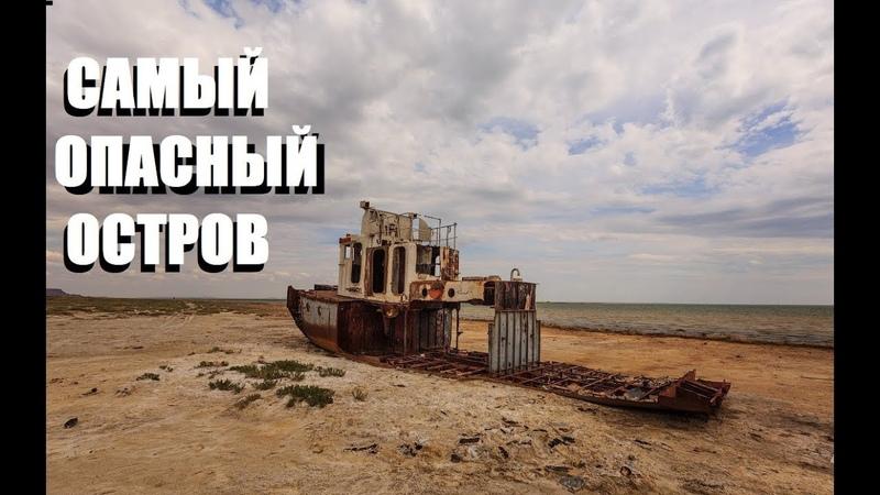 Блуждающий остров Сейбл. Самый опасный остров для кораблей(Пожиратель кораблей)