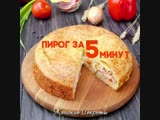 Пирог за 5 минут 👍