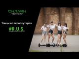 Танцы на гироскутерах с Онлайн и танцевальным коллективом #R.U.S.