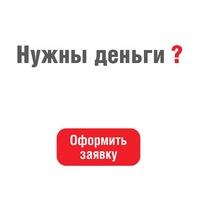 онлайн заявка на кредит в магнитогорске