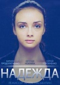 Надежда (Сериал 2014)