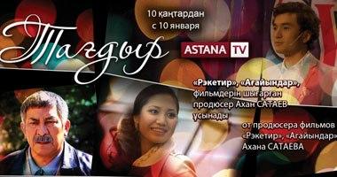 Қазақша фильм: Тағдыр телехикаясы - 8 бөлім (2013)