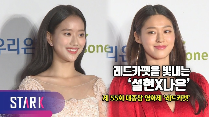 배우라는 타이틀이 더 잘 어울리는 설현X나은 (Sul Hyun·Na eun, 55th Grand Bell Awards Red Carpet)