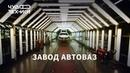 Как делают автомобили LADA