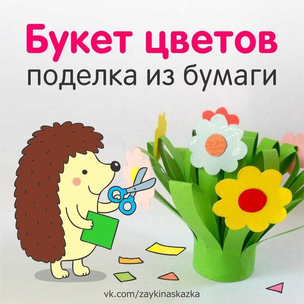 Поделка «Букет цветов»