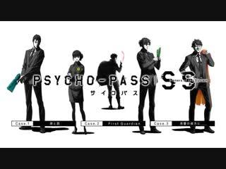 Psycho-Pass: Sinners of the System | Психопаспорт: Грешники Системы - трейлер
