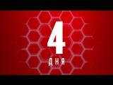 Человек-Паук   4 дня   PS4
