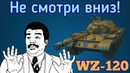 WoT Blitz. WZ-120-Не смотри вниз!