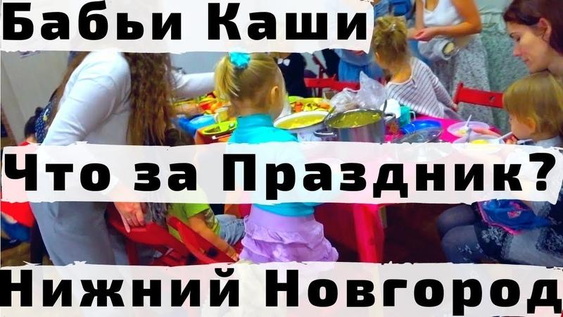 Бабьи Каши. Праздник Повитух в Нижнем Новгороде с Детьми