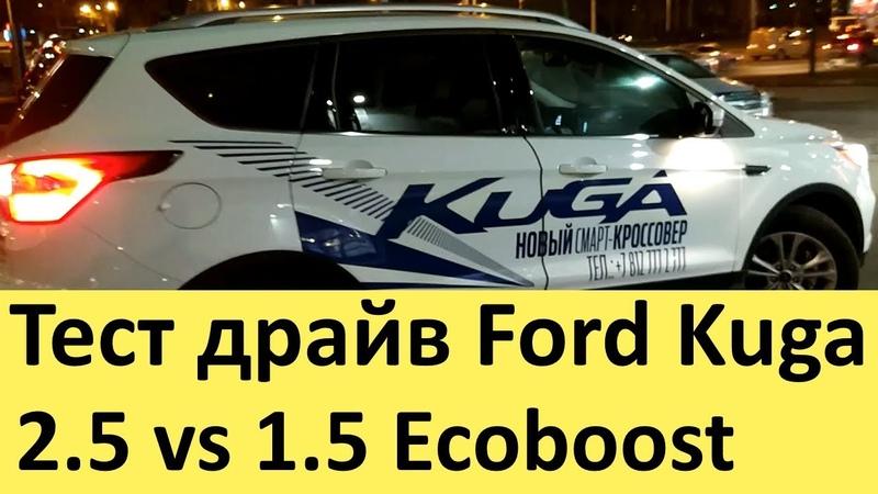 Форд Куга 2017-2018 (2.5 150 л.с и 1.5 Ecoboost 182 л.с) Titanium Plus: тест драйв и обзор