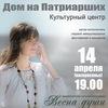 """""""Весна души"""" в Москве/Ольга Братчина"""