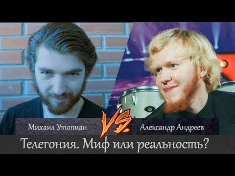 Телегония. Михаил Утопиан vs Александр Андреев